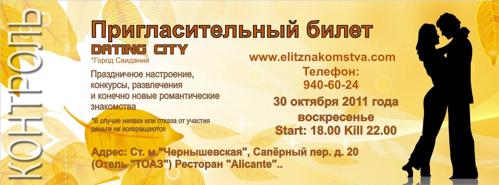 клуб знакомств в москве до 30