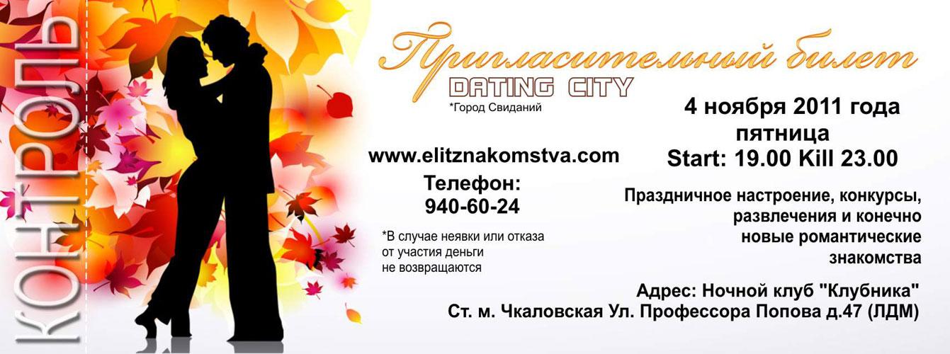 Брачные знакомства бесплатно в украине 5