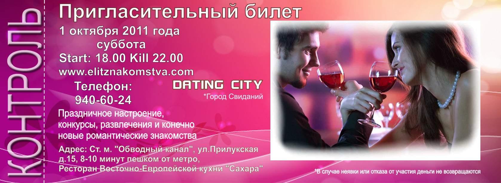 Города агенства знакомств